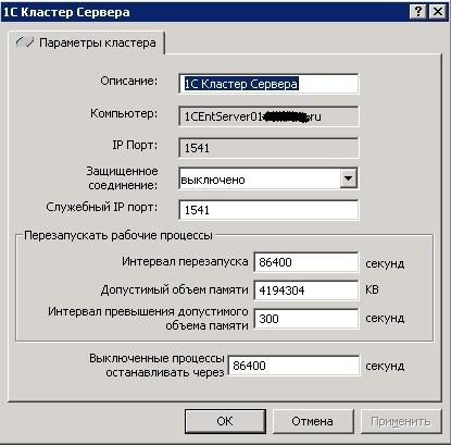Установка сервера 1с на виртуальный сервер настройка почты yandex в 1с ssl