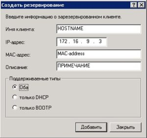 dhcp-administration-reserve-ip-03