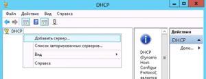 dhcpmgmt-add-server-01