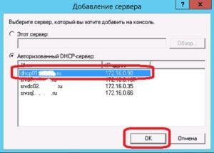 dhcpmgmt-add-server-02