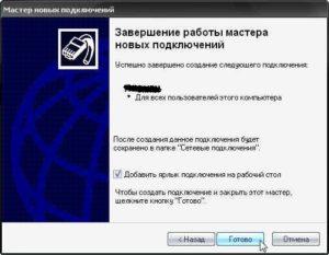 sozdanie-vpn-podklyucheniya-pptp-i-ego-nastrojka-na-windows-xp-11