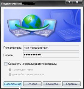 sozdanie-vpn-podklyucheniya-pptp-i-ego-nastrojka-na-windows-xp-12