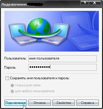 Подключение VPN-соединения (pptp) и его настройка на Windows XP