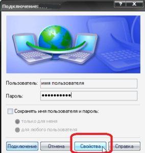 sozdanie-vpn-podklyucheniya-pptp-i-ego-nastrojka-na-windows-xp-13