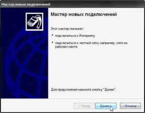 sozdanie-vpn-podklyucheniya-pptp-i-ego-nastrojka-na-windows-xp-4