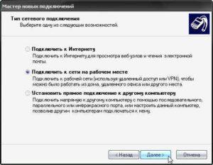 sozdanie-vpn-podklyucheniya-pptp-i-ego-nastrojka-na-windows-xp-5