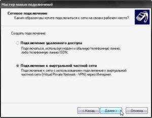 sozdanie-vpn-podklyucheniya-pptp-i-ego-nastrojka-na-windows-xp-6